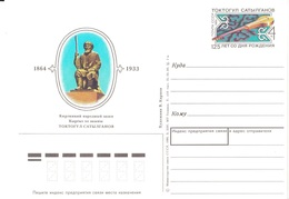 1989  Postcard With Printed Original Stamp - 1923-1991 URSS