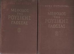 Le RUSSE: Nina POTAPOVA - Méthode D' Apprentissage De La Langue Russe Ed 1959 (Moscou) 2 Volumes -en Grec - Très Rare - Dictionnaires