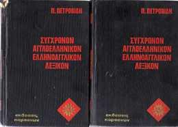 ENGLISH-GREEK And GREEK-ENGLISH DICTIONARY 2 Volumes (1976)  - 1120+700 Pages - Woordenboeken