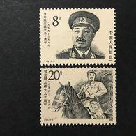 ◆◆◆ CHINA  1986 Marshal He Long (1896-1969), Revolution Leader (J.126)    Complete  NEW  JP017 - 1949 - ... République Populaire