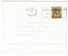 Ref 1284 - 1975 Cover - Safat Kuwait - 8 Fils Rate Lnternal Rate - Post Early Slogan Cancel - Kuwait