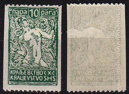 JUGOSLAVIA [1920] MiNr 0121 ( */mh ) [01] - Ungebraucht