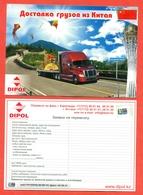 Kazakhstan 2014. Delivery Of Goods From China. - Trucks, Vans &  Lorries
