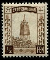 1934 Manchukuo - 1932-45 Manchuria (Manchukuo)