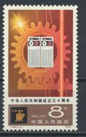 °°° CINA CHINE - Y&T N°2250 - 1979 MNH °°° - Nuovi