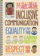 Hong Kong 2018 Inclusive Communication Stamp Sheetlet - 1997-... Chinese Admnistrative Region