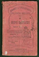 B-37533 Greek Book 1915 Ο ΜΙΚΡΟΣ ΠΛΟΥΤΑΡΧΟΣ Α, 104 Pages, 115 Grams - Books, Magazines, Comics