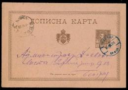 SERBIA. 1888. Zadecac - Belgrade. 5p Brown Stat Card Neat Cds. VF. - Serbia