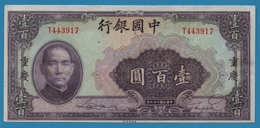 "CHINA BANK OF 100 YUAN 1940 Serie T443917  P# 88b ""CHUNGKING"" Dr. Sun Yat-sen - China"