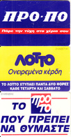 GREECE(chip) - OPAP, Propo-Lotto-Proto, 07/94, Used - Télécartes