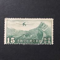 ◆◆◆CHINA  1940  Hong Kong  Commercial Print Air Mail Issue    15C     Unwmk   NEW    AA1616 - 1912-1949 République