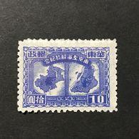 ◆◆◆CHINA  1949   Liberation Of Shanghai And Nanking.   $10   NEW   AA1656 - Western-China 1949-50