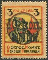 Soviet Russia USSR 1924 Civil War Invalids Revenue 10 Gold Kop./3 Rub. **MNH Fiscal Tax Charity Donation Russland Russie - 1923-1991 USSR