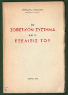 B-37551 Greek Book 1946 ΤΟ ΣΟΒΙΕΤΙΚΟΝ ΣΥΣΤΗΜΑ , 88 Pages, 110 Grams - Books, Magazines, Comics