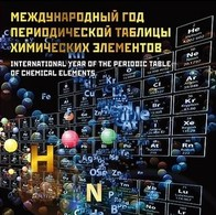 MAKMARKA RUSSIA 2019 MBl.271 CHEMISTRY DMITRI MENDELEEV - Nuevos