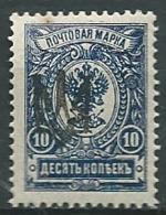 Ukraine Et   Ukraine Occidentale  - Srrcharge D'Ekaternoslav- Yvert  N° 7 B ( B)   **  - Bce 15914 - Ukraine & Ukraine Occidentale