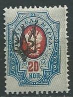 Ukraine Et Ukraine Occidentale  - Surcharge D'Ekaterinoslav  - Yvert N° 11 B (B)  - Bce 15924 - Ukraine & Ukraine Occidentale