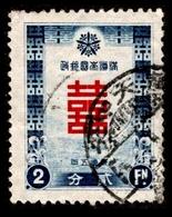 1937 Manchukuo - 1932-45 Manchuria (Manchukuo)