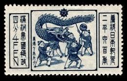 1940 Manchukuo - 1932-45 Manchuria (Manchukuo)