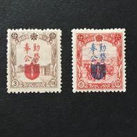 ◆◆◆Manchuria (Manchukuo) 1943 Enforcement Of Labor Service Law  Complete  AA1201 - 1932-45 Manchuria (Manchukuo)