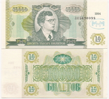 Russia PNL, 10,000 Biletovs, Portrait Mavrodi Failed MMM Bank, UNC TYPE 2 - Russia