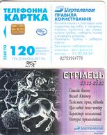 UKRAINE(chip) - Zodiac/Sagittarius, Ukrtelecom Telecard 120 Units, 11/03, Used - Zodiaco