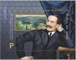 2016 Belarus / Weissrussland - 150 Years Of L. Bakst - Artist - MS - Paper - MNH** MI B 135 - Belarus