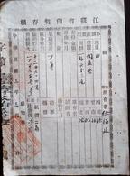 CHINA CHINE CINA  1914 JIANGSU DOCUMENT - China