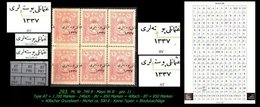 EARLY OTTOMAN SPECIALIZED FOR SPECIALIST, SEE...Mi. Nr. 749 - Mayo 96 B - 3 Plattenfehler Im 6er Block -RR- - 1920-21 Anatolie