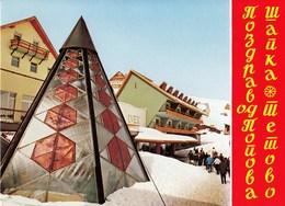 Macedonia Tetovo Popova Sapka / Skiing, Hotel / Unused, Uncirculated - Macédoine