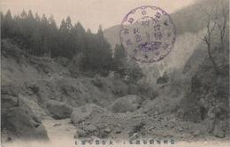 AK Nippon Japan Japon 日本国 Unbekannt Unknown Inconnu Asien Asia Asie - Ansichtskarten