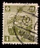 1936 Manchukuo - 1932-45 Manchuria (Manchukuo)
