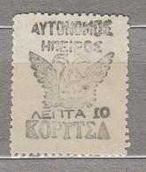 GREECE Noth Epirus Korytsa 1914 #24505 - North Epirus
