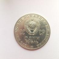 1 Rubel Münze Aus Der Sowjetunion Von 1970 (sehr Schön Bis Vorzüglich) II - Russland