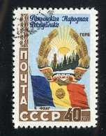 R-28545  USSR 1952 Mi.#1635 (o) - Offers Welcome! - Used Stamps