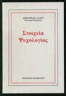 B-37564 Greek Book 1980s? ΣΤΟΙΧΕΙΑ ΨΥΧΟΛΟΓΙΑΣ, 190 Pages, 240 Grams - Other
