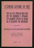 B-37559 Greek Book Ο ΙΣΤΟΡΙΚΟΣ ΔΙΣΤΑΓΜΟΣ ΤΟΥ 1922 (ΑΝΑΤΥΠΩΣΗ), 118 Pages, 155 Grams - Other