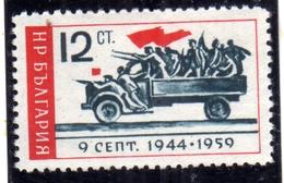 BULGARIA BULGARIE BULGARIEN 1959 BULGARIAN LIBERATION 15th ANNIVERSARY 12s MNH - 1945-59 Repubblica Popolare