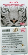 Kazakhstan.Year Of The Tiger. Prepaid Phone Card. - Kasachstan