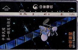TARJETA TELEFONICA DE TAIWAN. Satellite. 858O. 8088. (015). - Taiwan (Formosa)