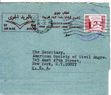 26.9.1970; Aerogramme No. 5 Type 5;  Tripoli Vers USA; Lot 51206 - Libye