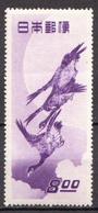 Japan MNH Stamp International Philatelic Week 1949, Gees, Some Small Gum Disturbances - Art