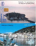 GREECE - Lighthouse Of Kranai, 06/01, Used - Lighthouses