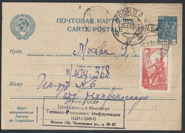 798d.Postcard. Mail 1939 Moscow. Ministry. Gosplan USSR. In Return For The Bill. - 1923-1991 USSR