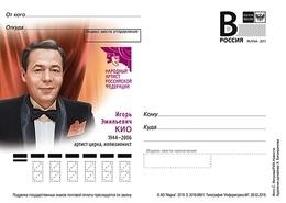 Russia 2019 Postal Stationery Card 75th Anniversary Of Igor Kio (1944-2006),Russian Circus Performer, Illusionist Cirque - Zirkus