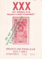 USSR  Philatelic Exhibition Souvenir Sheet Babruysk Belarus 1975 B - 1923-1991 URSS