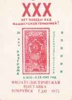 USSR  Philatelic Exhibition Souvenir Sheet Babruysk Belarus 1975 D - 1923-1991 URSS