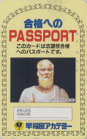 Télécarte Japon / 110-011 - ANTIQUITE SCULPTURE PHILOSOPHIE - Statue GRECE -SOCRATE - GREECE Rel Japan Phonecard - 106 - Cultural