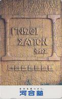 Télécarte Japon / 110-011 - GRECE - Inscription En Grec Sur Stèle - GREECE Related Japan Phonecard - 110 - Culture