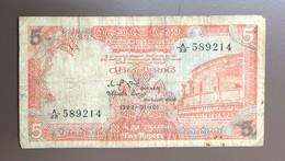 SRI LANKA  5  RUPEES  1982 - Sri Lanka